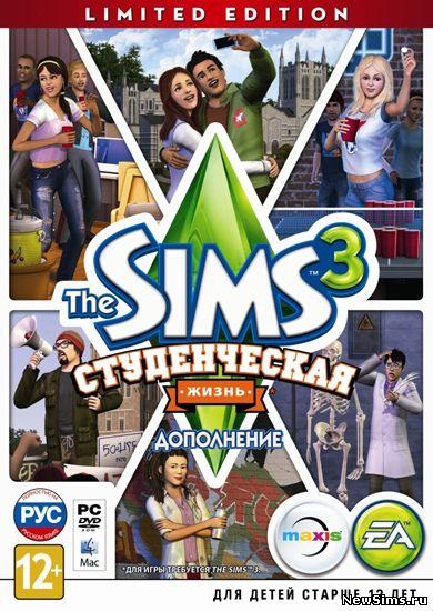 Симс 3 где посмотреть версию игры