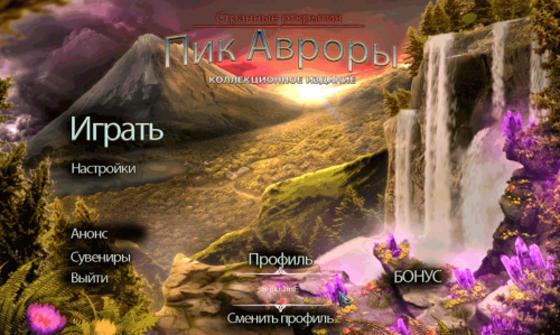 Странные открытия. Пик Авроры. Коллекционное издание (2014) - полная версия