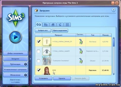 Установка дополнительных материалов в игру - 14 Июня 2010 - Скачать бесплатно дополнения для симс 3 симс 4 Sims 4