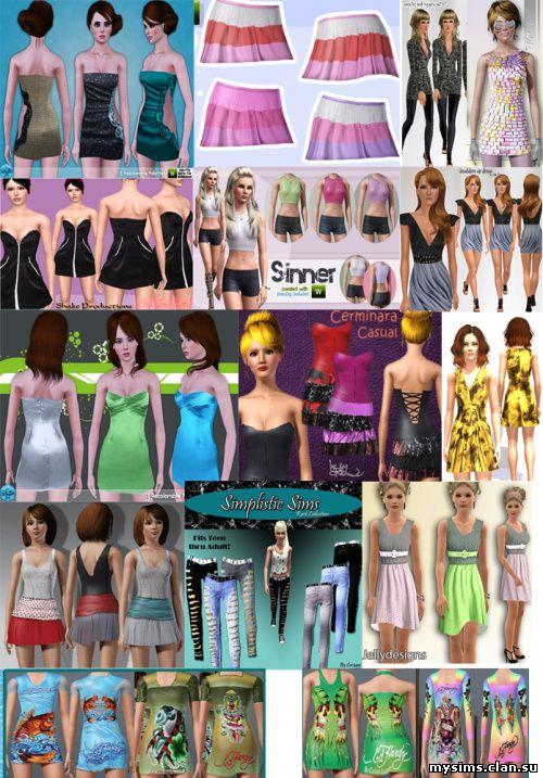 c168fb8f19f Мега пак модной женской одежды - 8 Сентября 2010 - Скачать бесплатно  дополнения для симс 3 симс 4 Sims 4