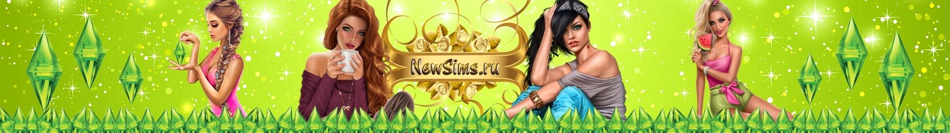 newsims.ru - бесплатные дополнения с целью симс 0 The Sims 0